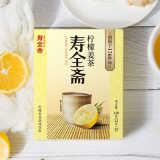 寿全斋红糖柠檬姜茶暖宫驱寒大姨妈月经补气血速溶姜母茶120g/盒