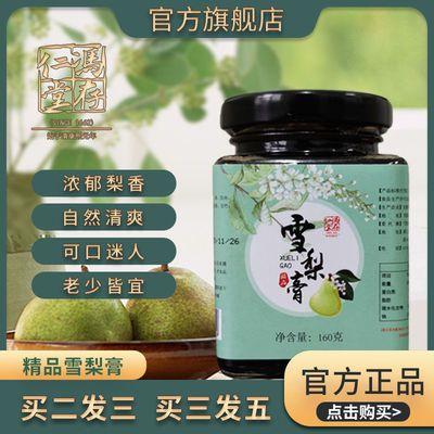 76063/冯存仁梨膏儿童老人梨膏雪梨膏砀山手工秋梨膏160g/瓶糖先用后付