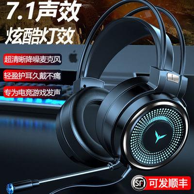 70963/电脑耳机头戴式电竞游戏耳麦有线带麦克风吃鸡听声辨位带话筒手机