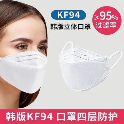 KF94白色4层一次性口罩防灰尘防花妆防病菌透气男女通用成人