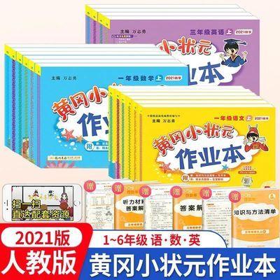 76268/2021 黄冈小状元作业本语文数学英语一二三四五六年级上册 人教版