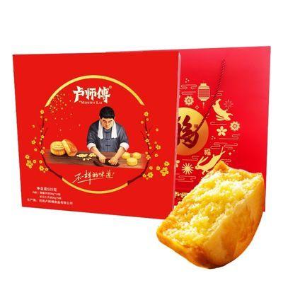 卢师傅椰蓉月饼散装多口味奶香五仁椒盐酥皮月饼礼盒
