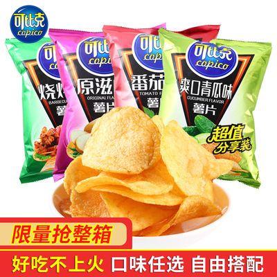 75732/可比克薯片超大包袋装多口味混装休闲零食小吃膨化食品非油炸散装