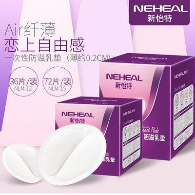 新怡特透气超薄一次性防溢乳垫防漏吸水纤薄孕产妇防溢奶贴72片装