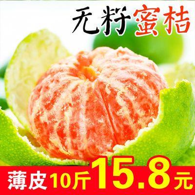 青皮蜜桔10斤薄皮无籽蜜橘新鲜水果橘子青桔柑橘当季孕妇批发包邮