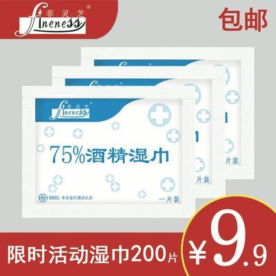 74757/厂家直销单片独立包装75%酒精消毒湿巾开学必备清洁消毒湿纸巾