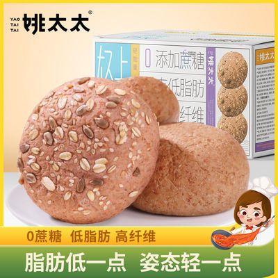 姚太太全麦面包零食早餐糕点食品低脂轻卡代餐网红小零食整箱批发