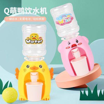 儿童玩具迷你饮水机能出水仿真过家家趣味小萌猪小鸭男女宝宝玩具