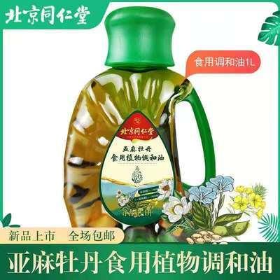 同仁堂亚麻牡丹食用植物调和油老人小孩非转基因食用油特价小桶1L