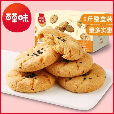 【百草味-香酥桃酥500g】传统糕点心网红小吃早代餐零食1斤整箱装