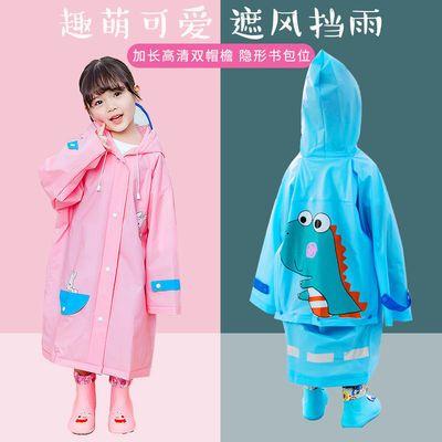 儿童雨衣幼儿园小学生小孩雨衣大童雨披男女童大帽檐宝宝雨上学衣