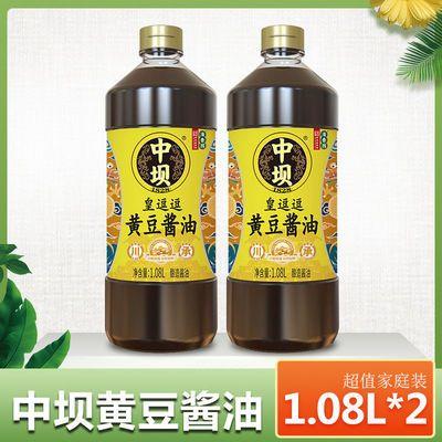 中坝黄豆酱油家用炒菜红烧调味料提味增鲜上色生抽老抽 1.08L*2瓶