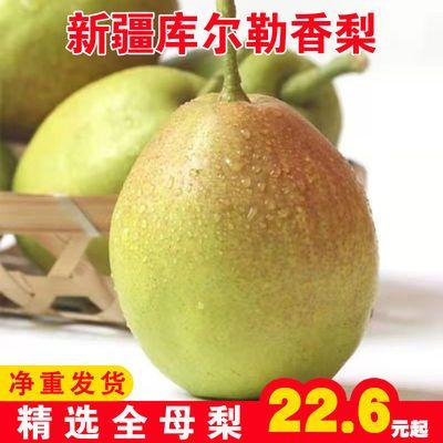 新疆库尔勒香梨正宗薄皮全母脆甜新鲜水果梨子批发10斤5斤3斤整箱