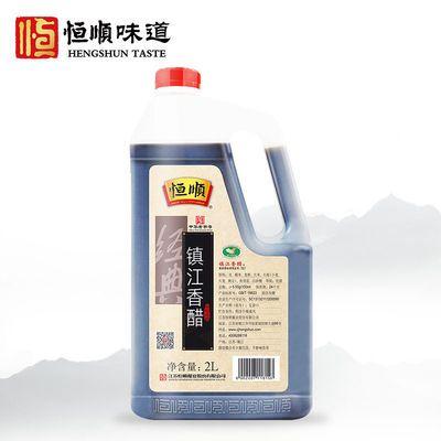 78851/恒顺香醋凉拌镇江香醋2L家用特产蘸食饺子纯粮酿造陈醋食用醋