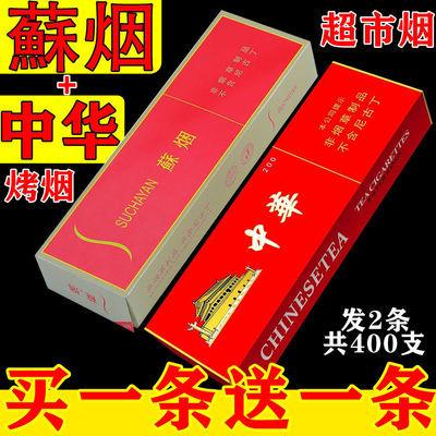 【云南烟烤烟】正宗【苏烟中华】烟200支一条批发烟真品烟高档烟