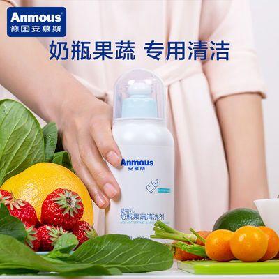 安慕斯奶瓶果蔬清洗液婴儿餐具清洁剂食品级洗水果清洗液300ml*2