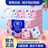 维达超韧手帕纸甜心草莓印花纸巾4层餐巾纸卫生纸小包便携式批发