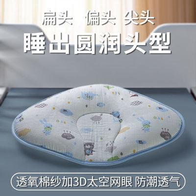 65884/婴儿枕头云片枕宝宝防偏头定型枕新生儿头型矫正夏天透气四季通用