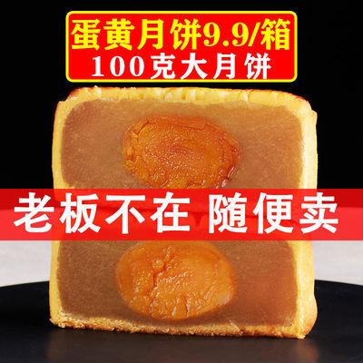 76472/【大月饼9.9一箱】蛋黄大月饼广式莲蓉豆沙中秋月饼糕点批发100g