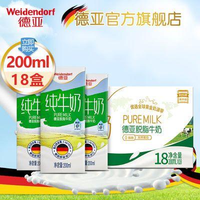 德亚进口脱脂 全脂纯牛奶高钙早餐奶200ml*18/30盒礼盒装德国进口