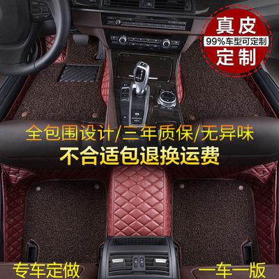 65951/汽车脚垫全包围专车定制奔驰宝马奥迪大众丰田本田专用定做脚垫