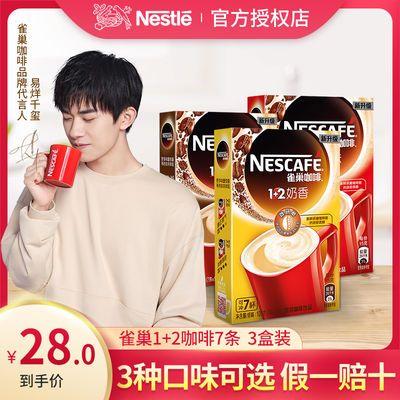 官方雀巢咖啡奶香味特浓原味咖啡速溶提神学生三合一7条装3盒组