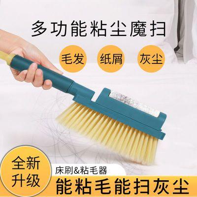 70106/【粘扫两用】扫床笤帚床刷软毛家用扫床神器沙发除尘衣物粘毛器