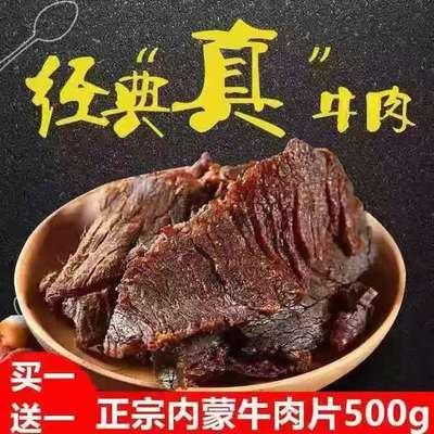 内蒙古正宗手撕风干牛肉干五香辣袋装牛肉片网红休闲零食批发小吃