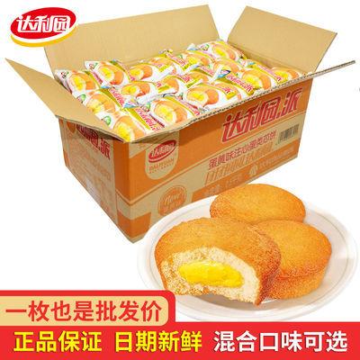 达利园蛋黄派蓝莓派面包草莓派营养早餐美食小吃食品休闲零食蛋糕