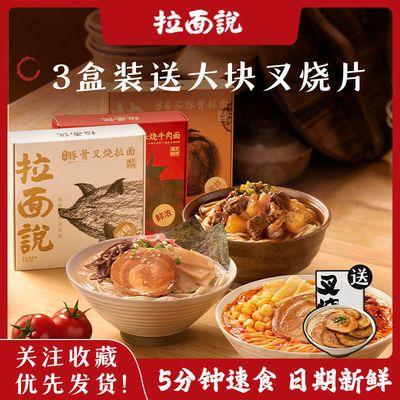 拉面说日式招牌豚骨番茄汤拉面牛筋面条方便速食夜宵重庆小面拌面