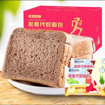 黑麦全麦面包营养早餐吐司粗粮代餐零糖零脂肪南瓜面包紫薯面包