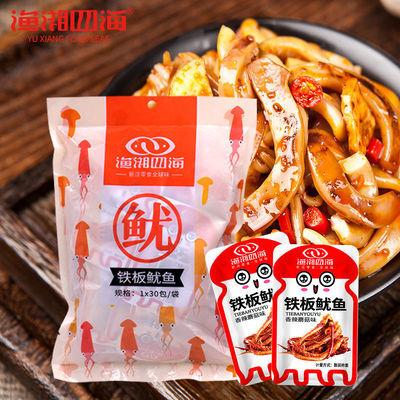 渔湘四海香辣味鱿鱼零食湖南特产铁板鱿鱼休闲零食包邮