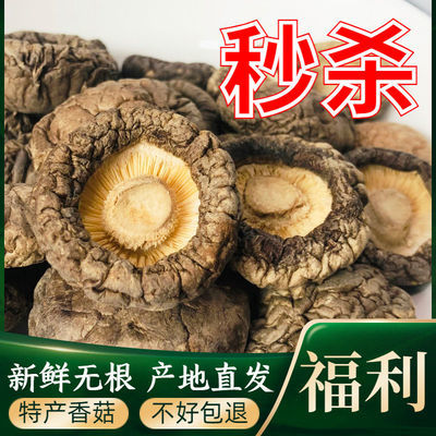 77090/古田干香菇新货肉厚无根干货香菇干蘑菇古田食用菌批发农家土特产