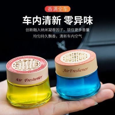 空气清新剂除异味车载香薰汽车香水持久留香家用香膏厕所除臭神器