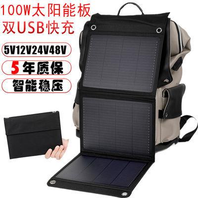 80W太阳能板便携式发电6折叠包手机电池宝野外应急快充电器电源板