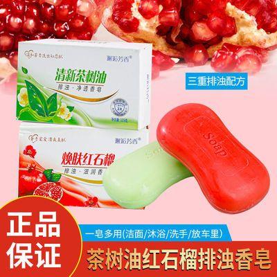 77100/正品红石榴茶树油排浊香皂持久留香沐浴洗手洗脸身体清洁多用皂