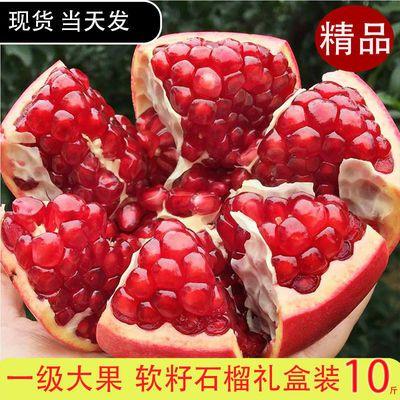 四川凉山会理软籽石榴礼盒装10斤装特大一级果红肉甜石榴新鲜水果