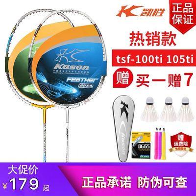 68608/凯胜105TI 耐打高弹性专业国家队全碳素超轻进攻型羽毛球拍 拍套