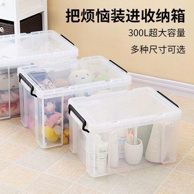 收纳箱透明塑料大容量家用车载学生宿舍储物箱衣服零食玩具收纳盒