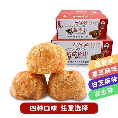 一口酥铁棍山药芝麻酥饼传统糕点休闲网红零食独立小包装整箱批发