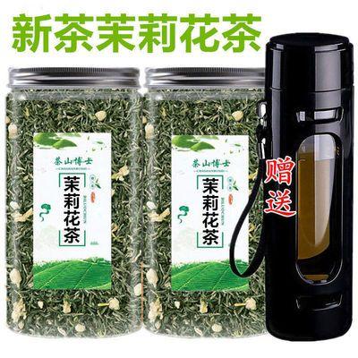 75827/(送茶水杯)2021新茶茉莉花茶浓香小白豪春茶绿茶茶叶散装罐装