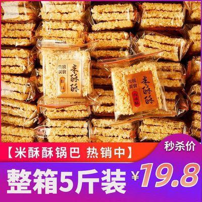 手工糯米锅巴米酥酥香辣味网红食品原味休闲零食小吃整箱批发