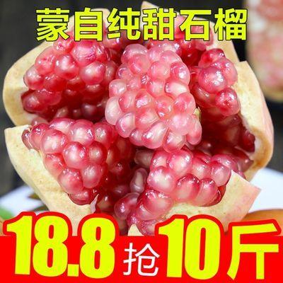 云南蒙自甜石榴10斤现摘新鲜水果硬籽石榴非突尼斯软籽石榴批发3