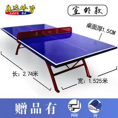70155/室内家用可折叠乒乓球台室外比赛彩虹腿防雨水防暴晒室内室外通用