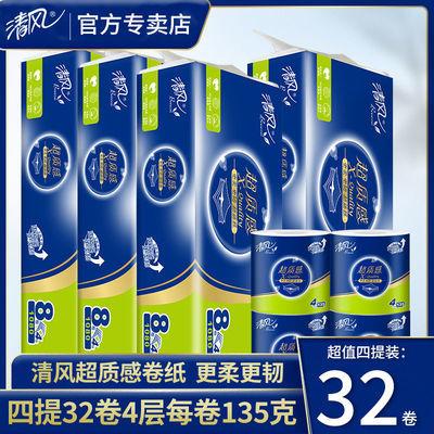 清风卷纸超质感4层135克厕纸巾家用厕所卫生纸实惠装有芯卷筒纸巾