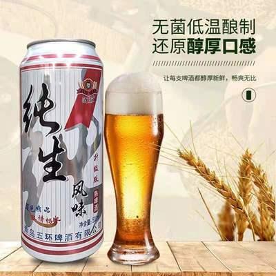 青岛五环纯生风味啤酒500ml大罐畅饮装9瓶5瓶包邮