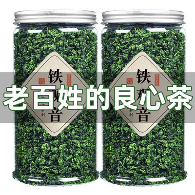 茶叶铁观音绿茶高山新茶浓香型正宗乌龙茶叶清香型2021批发兰花香