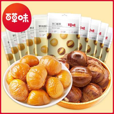 百草味笑口板栗120gx5袋坚果休闲网红零食小吃即食熟甘栗120gx1袋