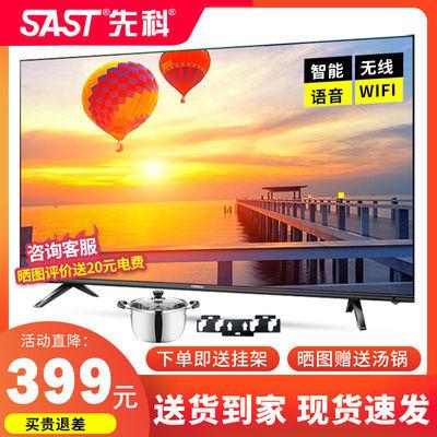 70023/正品先科电视机液晶28/32/46/50/55/60/65智能无线网络语音电视