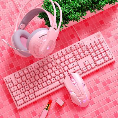 78692/粉色键盘鼠标耳机三件套装机械手感游戏专用网红女生可爱少女心台